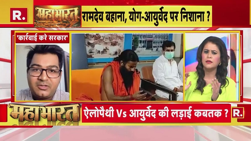 Dr Rahil Chaudhary on Republic news debating about Ramdev's Allopathy Controversy
